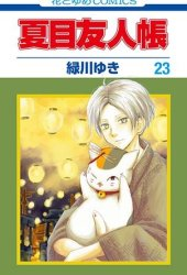 夏目友人帳 23 (Natsume's Book of Friends, #23) Pdf Book