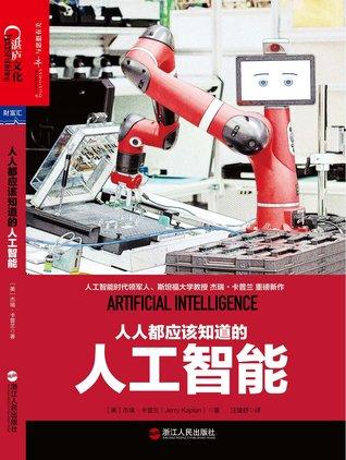 人人都应该知道的人工智能 Book Cover