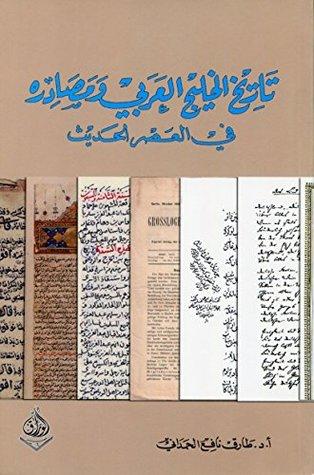 tarikh alkhalij alearabi wamasadiruh fi aleasr alhadith تاريخ الخليج العربي ومصادره