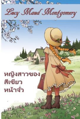 หญิงสาวท&#36: Anne of Green Gables, Thai Edition
