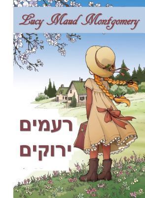 של גמלונים ירוקים: Anne of Green Gables, Hebrew Edition