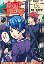 食戟のソーマ 31 [Shokugeki no Souma 31] (Food Wars: Shokugeki no Soma, #31) Pdf Book