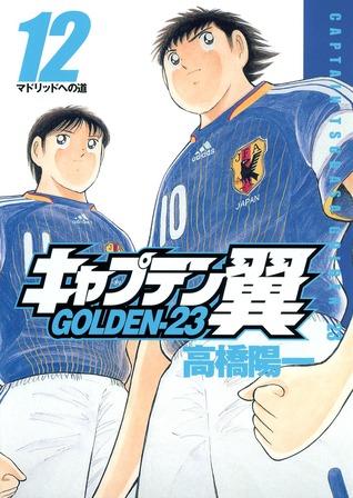 キャプテン翼 GOLDEN 23, vol.23 [Kyaputen Tsubasa Golden 23 12] (Captain Tsubasa Golden 23, #12)