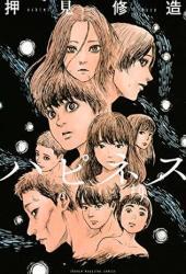 ハピネス 9 (Happiness, #9) Pdf Book