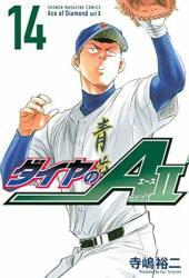 ダイヤのA act II 14 [Daiya no A Act II 14] (Ace of Diamond Act II, #14) Pdf Book