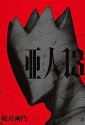 亜人 13 (Ajin: Demi-Human, #13) Pdf Book