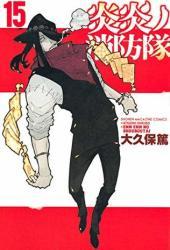 炎炎ノ消防隊 15 [Enen no Shouboutai 15] (Fire Force, #15) Pdf Book
