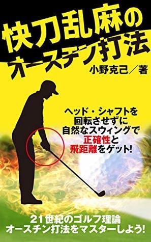 Natural Golf Swing - Austins Method
