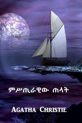 ምስጢራዊ ተቃዋሚ: The Secret Adversary, Amharic Edition