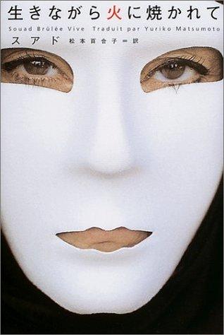 Brulée Vive [Japanese Edtion]