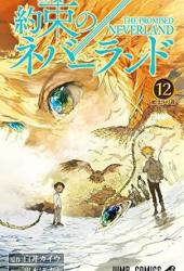 約束のネバーランド 12 [Yakusoku no Neverland 12] (The Promised Neverland, #12) Pdf Book