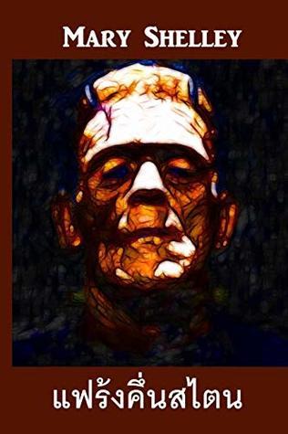แฟร้งคึ่&#36: Frankenstein, Thai Edition