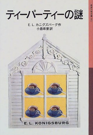 Mystery of the Tea Party (Iwanami Bunko boy (051)) (2005) ISBN: 4001140519 [Japanese Import]