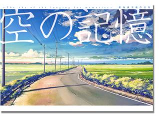 ~ The sky of the longing for memories ~ The Art of Makoto Shinkai
