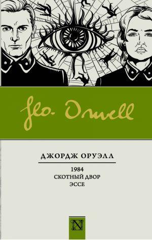 1984. Скотный двор. Эссе.  George Orwell