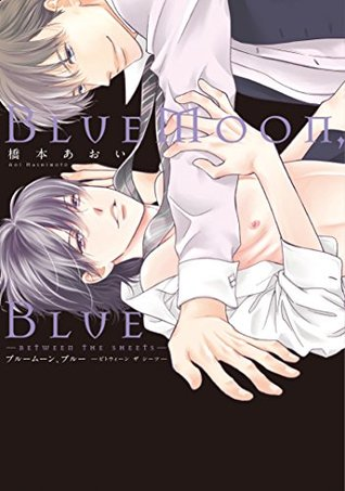 BlueMoon,Blue~between the sheets~【電子限定おまけ付き】