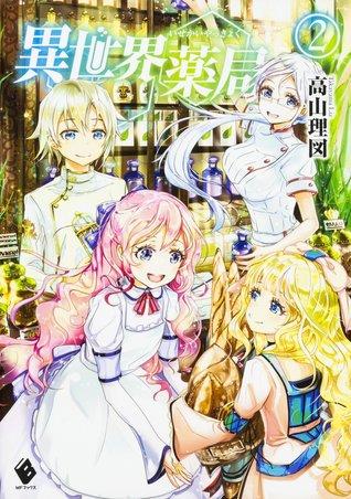 異世界薬局 (2) [Isekai Yakkyoku, Light Novel 2] (Parallel World Pharmacy Light Novels, #2)