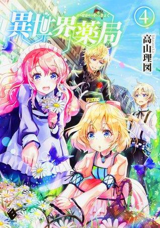 異世界薬局 (4) [Isekai Yakkyoku, Light Novel 4] (Parallel World Pharmacy Light Novels, #4)