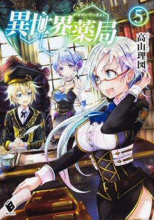 異世界薬局 (5) [Isekai Yakkyoku, Light Novel 5] (Parallel World Pharmacy Light Novels, #5)