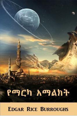 የማርካ አማልክት: The Gods of Mars, Amharic Edition