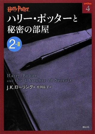 Harry Potter and the Chamber of Secrets 2-2 (Compact Paperback Edition) [In Japanese]