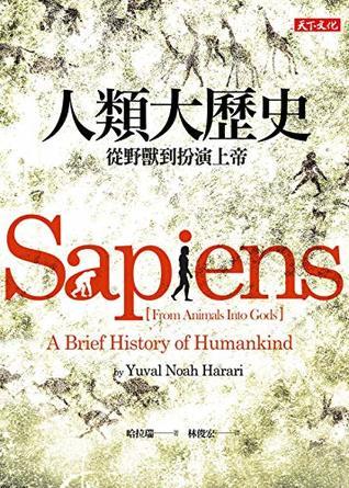 人類大歷史: (新版) Sapiens