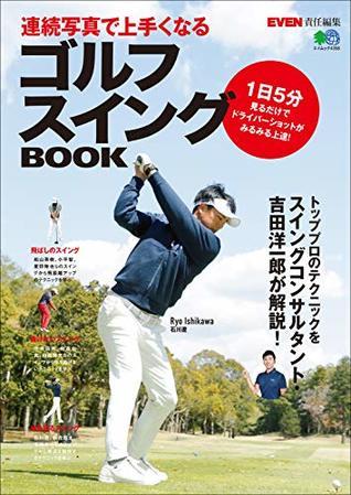 連続写真で上手くなるゴルフスイングBOOK[雑誌] エイムック