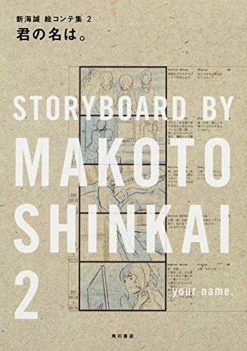 Your Name. Storyboard by Makoto Shinkai 2