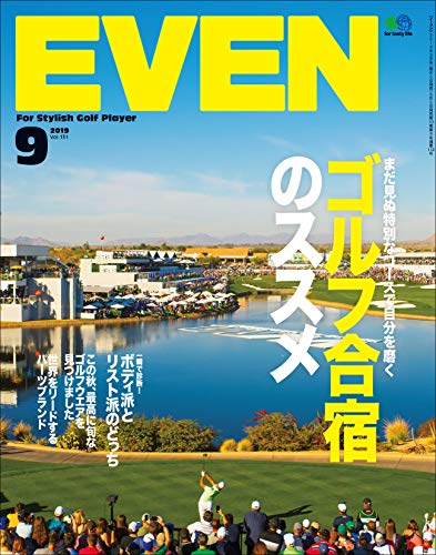 EVEN 2019年9月号 Vol.131(ゴルフ合宿のススメ)[雑誌]