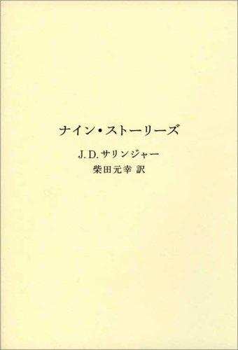 Nine Stories in Japanese