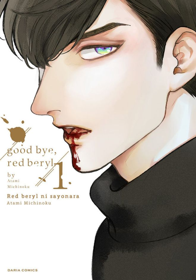 Good Bye, Red Beryl, Tome 1