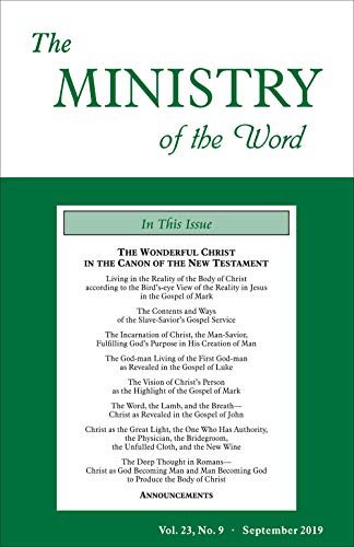 The Ministry of the Word, Vol. 23, No. 9: The Wonderful Christ in the Canon of the New Testament (1)
