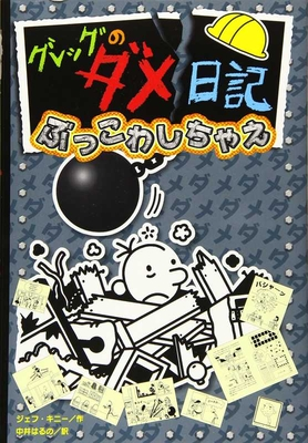 Diary of a Wimpy Kid (Volume 14 of 14)