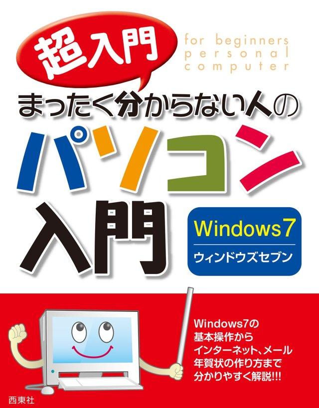 超入門 まったく分からない人のパソコン入門 Windows7