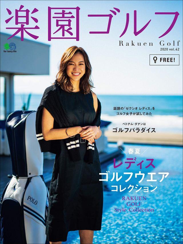 楽園ゴルフ Vol.42[雑誌]