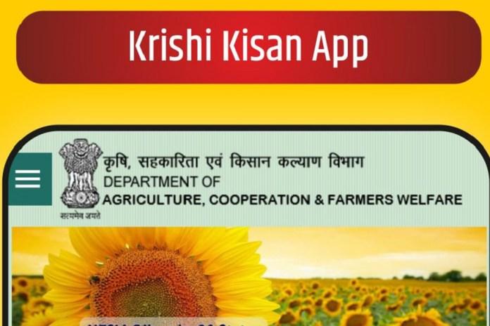 Digital India, Ministry of Agriculture, Farmer's Welfare, modi Government, Mobile App, CHC Farm Machinery, PM-kisan App, Pradhan Mantri Kisan Samman Nidhi Scheme, Krishi Kisan App, narendra singh tomar, डिजिटल इंडिया, कृषि मंत्रालय, किसान कल्याण, मोदी सरकार, मोबाइल ऐप, सीएचसी फार्म मशीनरी ऐप, पीएम-किसान ऐप, प्रधानमंत्री किसान निधि स्कीम ऐप, कृषि किसान ऐप, नरेंद्र सिंह तोमर, Agri App, kisan suvidha app