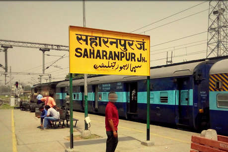 चिट्ठी में सहारनपुर रेलवे स्टेशन को बम से उड़ाने की धमकी