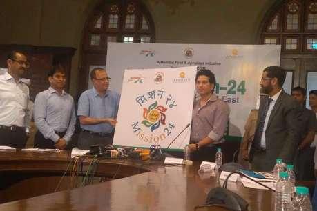 'मिशन 24' के अभियान को मिला सचिन तेंदुलकर का साथ'