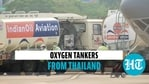 Oxygen tankers from Thailand