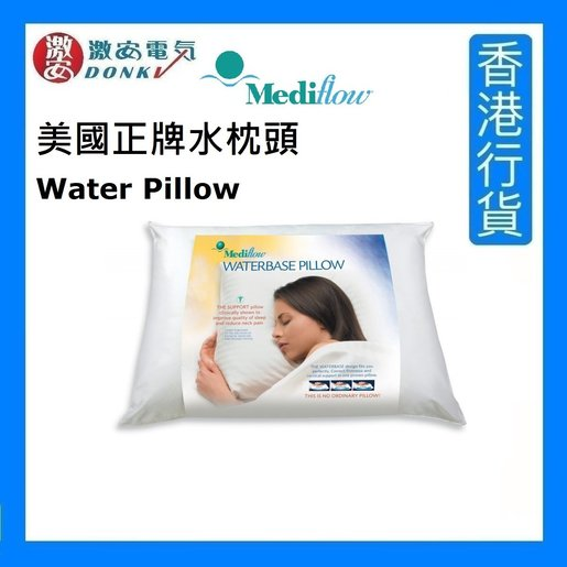 mediflow water pillow hktvmall the