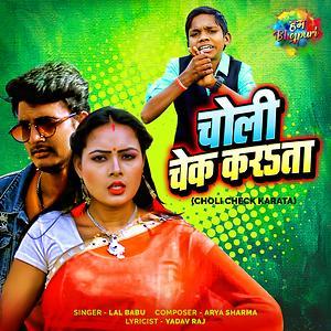 Choli Check Karata - Lal Babu