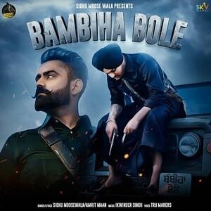 Bambiha Bole Cover