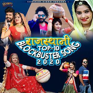 Rajasthani Top-10 Blockbuster Song 2020