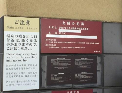 """""""""""""""""""""""""""""""""""""""""""""""""""有馬溫泉足湯//"""