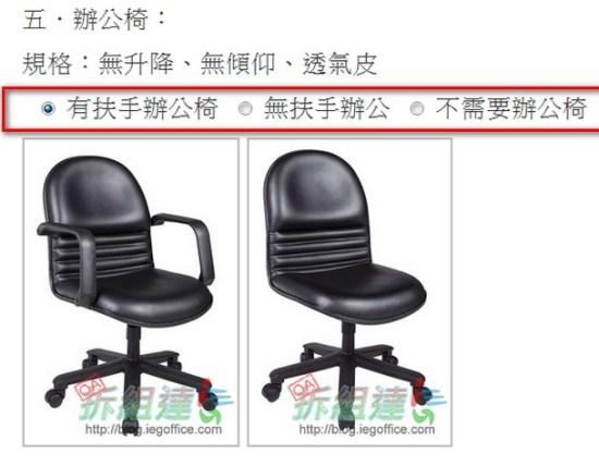 辦公家具經濟服務
