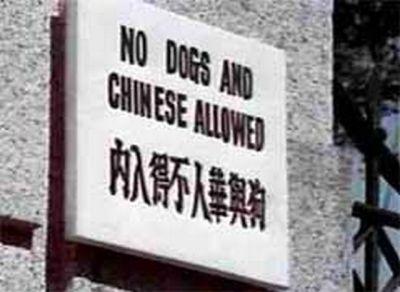 華人與狗不得進入