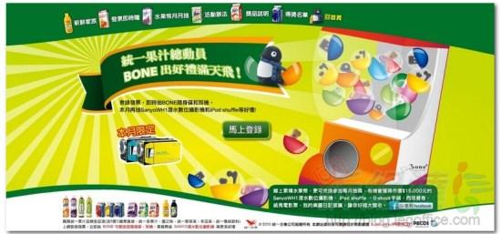 統一果汁活動網站