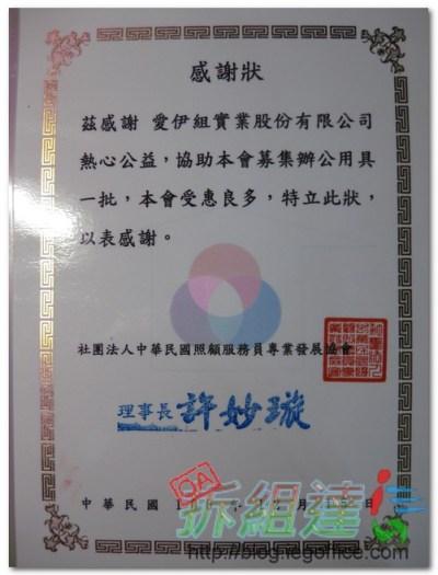社團法人中華民國照顧服務員專業發展協會