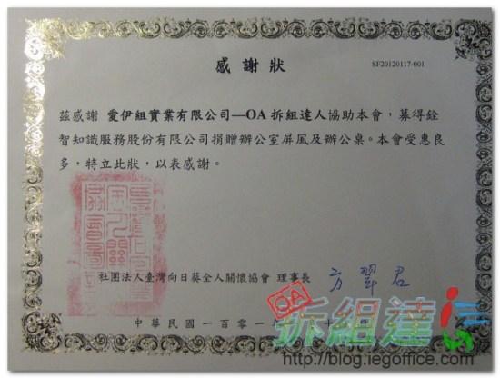 社團法人臺灣向日葵全人關懷協會