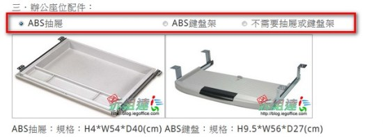 ABS抽屜-ABS鍵盤架